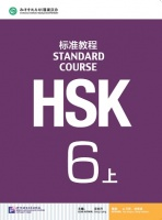 HSK Standard Course 6A Student's Book with MP3