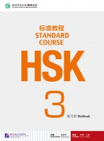 HSK Standard Course 3 Workbook with MP3