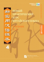 New Practical Chinese Reader vol.4 Учебник  Rus Ed