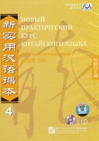 New Practice Chinese Reader VOL. 4   audio CD (2) к сборнику упражнений