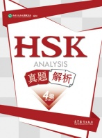 HSK Analysis Level 4