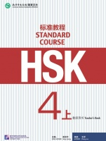 HSK Standard Course 4A Teacher's Book