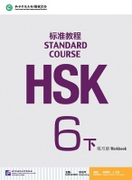 HSK Standard Course 6B Workbook with MP3