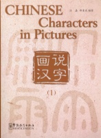 Chinese Characters in Pictures(volumes1)/Китайские иероглифы в картинках Томl 1