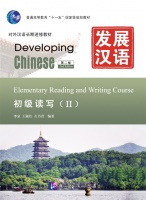 Developing Chinese: Elementary 2 (2Ed) - Reading and Writing Course