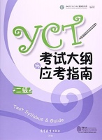 YCT Test Syllabus&Guide 2 (2016 verson)