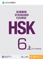 HSK Standard Course 6A Workbook  with MP3