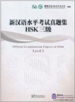 Official Exam Papers of HSK 3 SB + CD(x1)Официальные экзаменационные материалы HSK, уровень 3 (+CD) (книга на китайском языке)