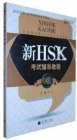 HSK Course for Level 6