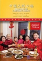 "Glimpses of Contemporary China ""Delights of Chinese Cuisine"" шедевры китайской кухни"