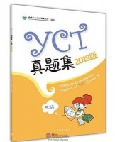 Official Examination Papers of YCT (Level 3)(2018) (Chinese Edition)