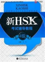 HSK HSK Course for Level 4
