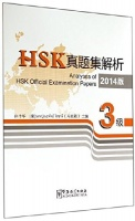 Analyses of HSK Official Examination Papers 2014 Level 3
