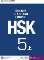 HSK Standard Course 5A Student's Book with MP3