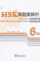 Analyses of HSK Official Examination Papers 2014 Level 6