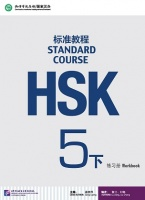 HSK Standard Course 5A Workbook with MP3