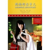 "Glimpses of Contemporary China ""Shopping Adventures""  шоппинг"