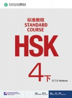 HSK Standard Course 4B Workbook with MP3