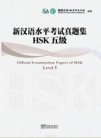 Official Exam Papers of HSK 5 SB [with MP3 CD(x1)]Официальные экзаменационные материалы HSK, уровень 5 (+CD) (книга на китайском языке)
