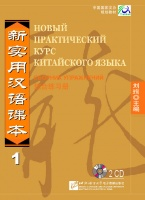 New Practice Chinese Reader VOL. 1 audio CD (2) к Workbook