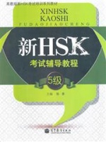 HSK Course for Level 5