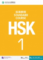 HSK Standard Course 1 Student's Book with MP3