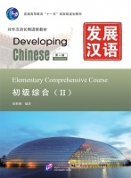 Developing Chinese: Elementary 2 (2Ed) - Main Course
