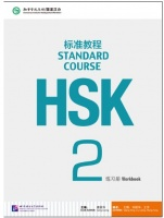 HSK Standard Course 2  Workbook with MP3