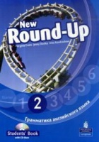 Round Up Grammar Practice Level 2 Student Book with CDROM Russian Edition