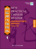 New Practice Chinese Reader vol.1 Teacher's Book