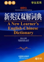 A New Learner's English-Chinese Dictionary