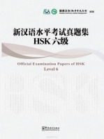 Official Exam Papers of HSK (Level 6) SB [with MP3 CD(x1)] Официальные экзаменационные материалы HSK, уровень 6 (+CD) (книга на китайском языке)