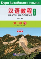 Chinese Course (3Ed Rus Version) SB 1B