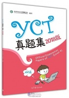 Official Examination Papers of YCT (Level 4)(2018) (Chinese Edition)