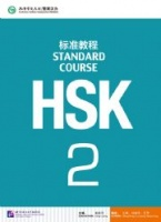 HSK Standard Course 2 Student's Book with MP3