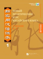 New Practice Chinese Reader VOL. 1 Student's Book  Russian edition  учебник