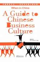 When in China: A Guide to Chinese Business Culture Когда в Китае: Руководство по китайской деловой культуры