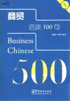 Business Chinese 500 + CD(x1)