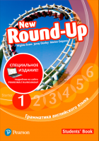 New Round-Up Special Edition Level 1 Student's Book with MyEnglishLab  Students book Учебник с онлайн-ресурсом