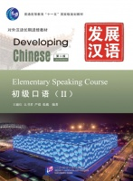 Developing Chinese: Elementary 2 (2Ed) - Speaking Course
