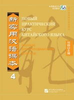 New Practical Chinese Reader vol.4 Teacher's Book  Rus Ed