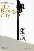 Abridged Chn Classic Series - The Besieged City + CD(1x)