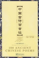 100 Ancient Chn Poems with MP3 CD(x1)