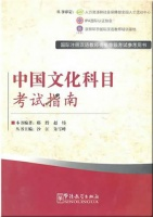 Chinese Culture - Exam Prep Book for IPA Senior Chinese Teacher Certificate