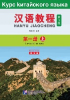 Chinese Course (3Ed Rus Version) SB 1A