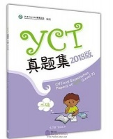 Official Examination Papers of YCT (Level 2)(2018) (Chinese Edition)