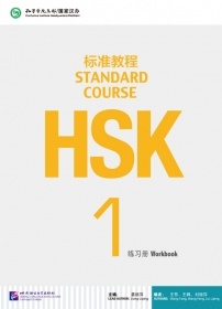 HSK Standard Course 1 Workbook with MP3