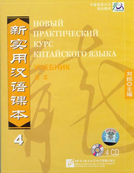 New Practice Chinese Reader VOL. 4 Audio CD (4) к учебнику
