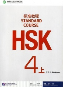 HSK Standard Course 4A Workbook with MP3