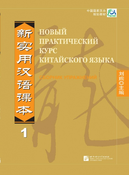 New Practice Chinese Reader VOL. 1 Workbook Russian edition упражнения